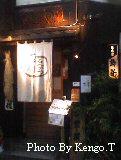 2004.08.06鈴新.jpg