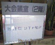 2004.08.07DTP試験会場.jpg