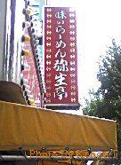 2004.08.26(11:57)西新宿五丁目 弥生亭.jpg