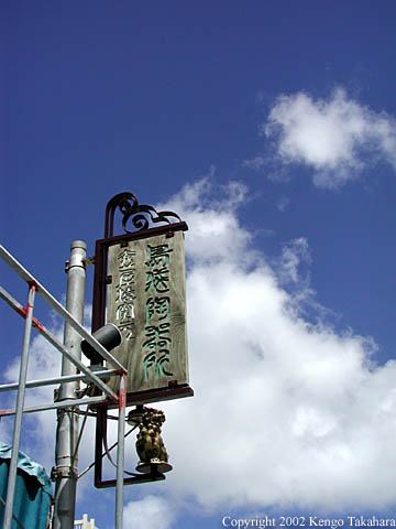 青い空と看板